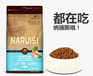 naruisi 纳瑞斯 N6610 全犬种幼犬牛肉味狗粮 2kg