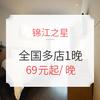锦江之星 全国多店1晚通用房券 不约可退 周末不加价 69元起/晚(券后价)