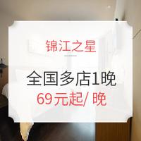 锦江之星 全国多店1晚通用房券 不约可退 周末不加价