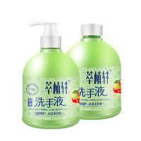 萃植轩 抑菌洗手液 苹果清香 500ml*2瓶 *3件