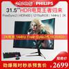 飞利浦328M6FJRMB 32寸2K 144hz显示器曲面量子点HDR400 2649元