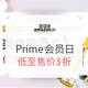 亚马逊中国 食品酒水 镇店之宝 prime专场