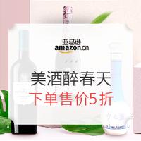 亚马逊中国 3月酒水 下单5折