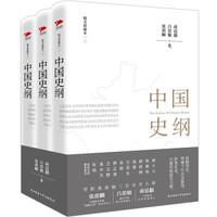 《中国史纲》(套装全三册)