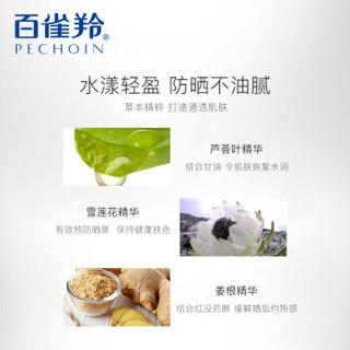 PEHCHAOLIN 百雀羚 三生花舒缓细肤倍护防晒乳SPF35 50g
