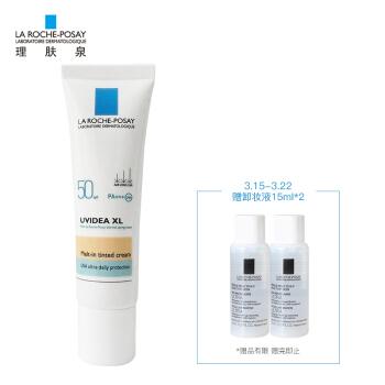LA ROCHE-POSAY 理肤泉 每日防晒隔离修颜乳SPF50 30ml