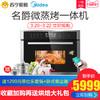 美的名爵TR934FMJ-SS嵌入式微波炉蒸箱烤箱一体微蒸烤三合一体机 5999元