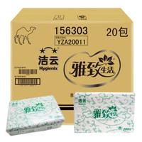 Hygienix 洁云 抽纸单层200抽*20包 (255*228mm)