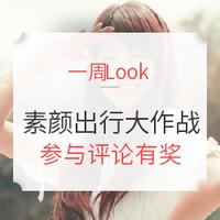 一周Look | Vol.26:不化妆不敢出门?不存在的!春季素颜出行大作战