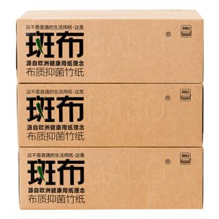 BABO 斑布 抽纸 3层100抽*3盒 (186mm*200mm)