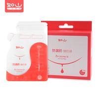 如山 (LUSN)储奶袋 母乳存储袋 保鲜袋 250ml大容量33片装 *10件
