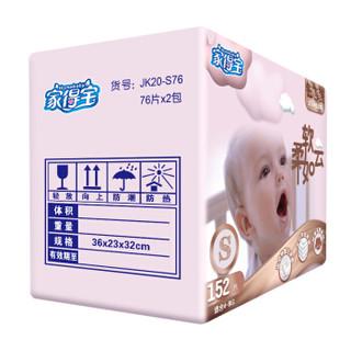 homebaby 家得宝 铂芯装环腰裤  男女通用婴儿纸尿裤 S152片 (4-8kg)