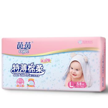cojin 茵茵 特薄棉柔系列 特薄棉柔新升级   男女通用纸尿裤L58 (9-14kg)
