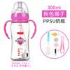 费雪(Fisher-Price) 宝宝PPSU宽口径塑料奶瓶婴幼儿喝奶杯防漏防呛新生儿奶壶6-18月 粉色 +凑单品 56元
