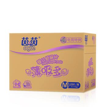 cojin 茵茵薄吸多 婴儿男女通用纸尿片M120 (5-11kg)