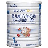 佳贝艾特悦白1段荷兰进口金装新版婴儿配方羊奶粉0-6个月宝宝400g