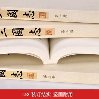 《三国志》(套装共4册、平装插盒)