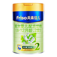 Friso 美素佳儿 婴幼儿配方奶粉2段 900g (6-12个月) *3件
