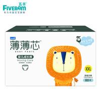 FIVERAMS 五羊 薄薄芯成长裤 XXL80片 加加大号尿不湿 (15kg以上)
