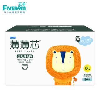 FIVERAMS 五羊 薄薄芯 男女通用 拉拉裤 XXL码80片 (15kg以上)
