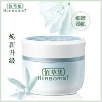 HERBORIST 佰草集 新恒美紧肤颈霜 50g