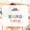亚马逊中国 世界睡眠日 婴幼儿床品及配件 下单5折