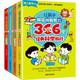 《让孩子越玩越聪明的366个经典游戏系列》(套装共4册) +凑单品