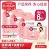 十月结晶产妇卫生巾产后月子专用排恶露加长加大孕妇产褥期卫生巾 40.8元(需用券)
