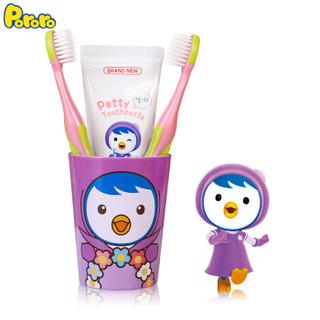 韩国进口啵乐乐(Pororo)儿童牙膏牙刷套装(牙膏*1+牙刷*2+漱口杯*1)3-12岁适用 佩蒂新款 *5件