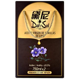 西班牙原瓶进口 黛尼(DalySol)冷压榨亚麻籽油750ml*2礼盒(母婴幼儿)月子油食用油
