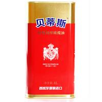 贝蒂斯(BETIS)西班牙进口 特级初榨橄榄油 1L/罐