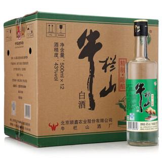 牛栏山 白酒 浓香型 精制陈酿 43度 500ml*12瓶 整箱装