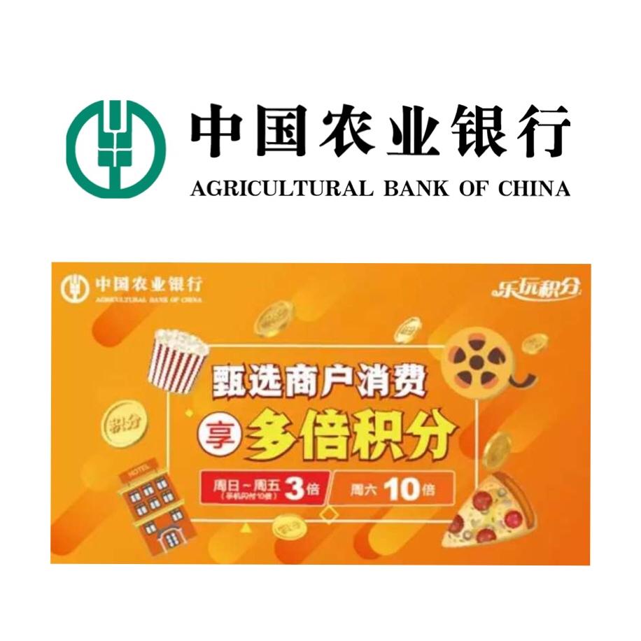 农业银行 甄选商户消费