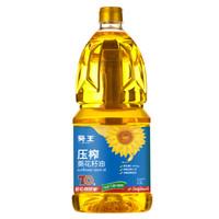 葵王压榨葵花籽油2.5L/升欧洲进口原料 一级压榨家用小包装食用植物油