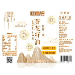 桂青源 葵花籽油  非转基因食用油 压榨一级小瓶装900ml