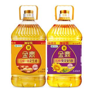 金鼎 食用油精选 组合套餐(金鼎 葵花籽油5.436L+金鼎 一级纯正花生油5.436L)