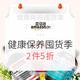 亚马逊中国 健康保养囤货季