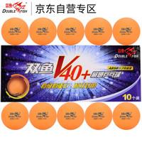 雙魚乒乓球無星兵乓球訓練用球 展翅V40+ 黃色 10個裝