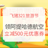 暑假、国庆票均有!五星阿提哈德航空 1.6K飞日本,3K+飞意大利/西班牙/瑞士
