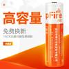 神火(supfire)AB3 18650 神火强光手电筒专用充电锂电池尖头 3.7V-4.2V