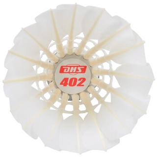 红双喜(DHS)羽毛球 12个装耐打训练比赛娱乐飞行稳定羽球 402