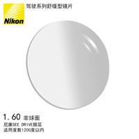 Nikon/尼康 1.60  非球面 SEE DRIVE膜 近视  远视  抗疲劳  防紫外线  树脂镜片  1片装