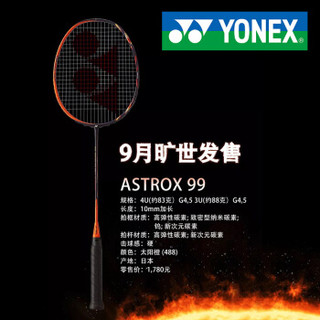 YONEX 尤尼克斯 ASTROX 天斧99 羽毛球拍 未穿线