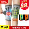 南极人 Nanjiren 运动护膝 保暖 关节炎(一对装)女男健身跑步空调房中老年风湿老寒腿竹炭护具