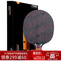 STIGA斯蒂卡 OC乒乓球底板直拍 弧圈进攻型5层纯木乒乓球拍 *3件