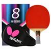 蝴蝶 Butterfly  蝴蝶8星801芳碳进攻型蓝海绵乒乓球拍双面反胶蝴蝶王 直拍/短柄