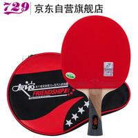 729 乒乓球拍横拍长柄 友谊金4星四星兵乓球成品拍