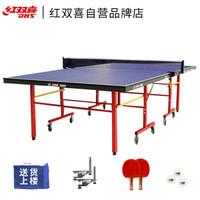 红双喜(DHS)乒乓球台 家用室内标准移动折叠乒乓球桌 中国红 E-T233