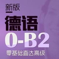 值友专享 : 沪江网校 新版德语零基础至高级(0-B2)【学霸班】