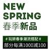 京东 BALLY巴利自营专区 春季促销 满1000减100